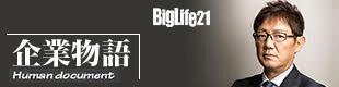 Biglife企業物語