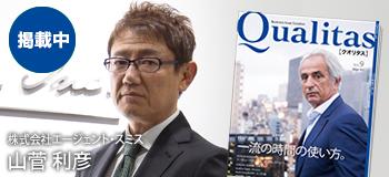 ビジネス雑誌 Qualitas 株式会社エージェント・スミス 山菅利彦