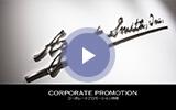 コーポレートプロモーション映像のサムネイル画像
